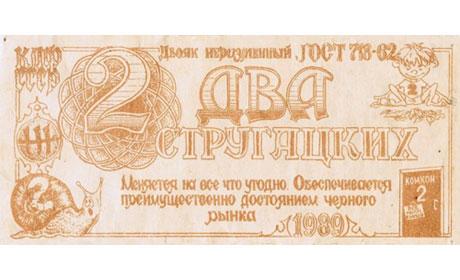 Купюра Два Стругацких