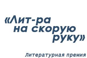 Первая литературная премия «Лит-ра на скорую руку»