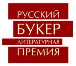 Премия «Русский Букер»