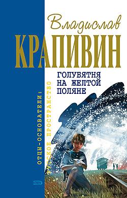 «Голубятня на желтой поляне» Владислав Крапивин