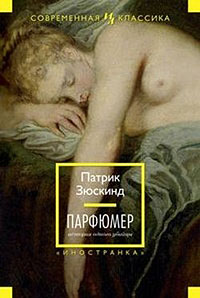 «Парфюмер. История одного убийцы» Патрик Зюскинд