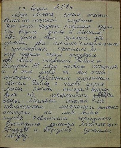 Тетрадь Алексея Иванова с первой фантастической повестью. Страница 1