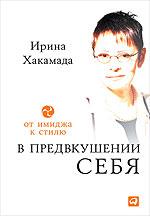 «В предвкушении себя: От имиджа к стилю». Автор: Ирина Хакамада.