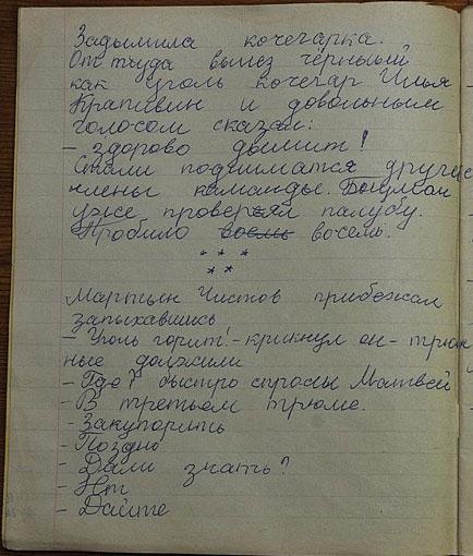 Тетрадь Алексея Иванова с первой фантастической повестью. Страница 2