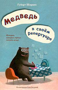 Губерт Ширнек «Медведь в своем репертуаре»