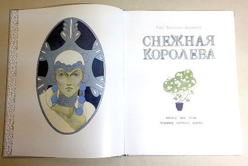 Страницы книги «Снежная королева»