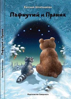 Евгения Шляпникова. «Пафнутий и Пряник»