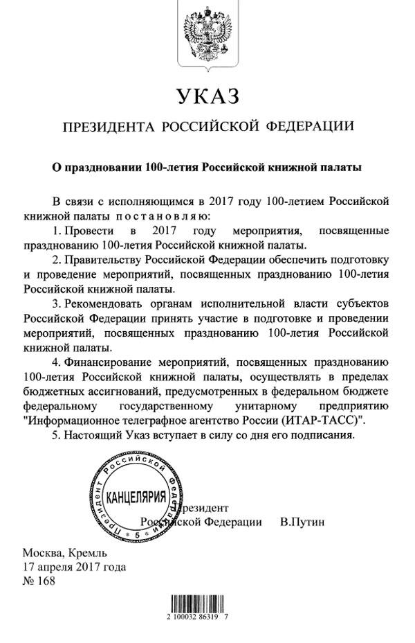 Указ «О праздновании 100-летия Российской книжной палаты»