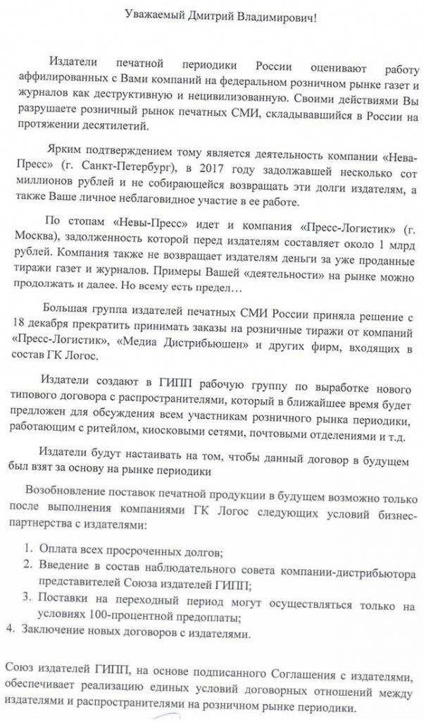 Открытое письмо в адрес Д.В. Мартынова