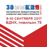 30-я, юбилейная Московская международная книжная выставка-ярмарка пройдет с 6 по 10 сентября 2017 года в павильоне №75 ВДНХ