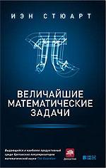 «Величайшие математические задачи». Автор: Иэн Стюарт