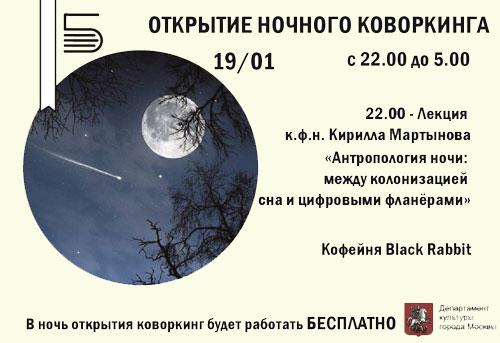 Ночной коворкинг в библиотеки им Достоевского