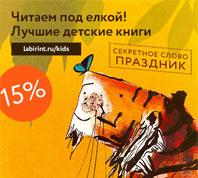 Книжный магазин «Лабиринт»