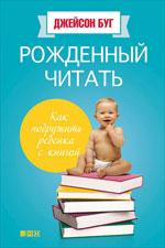 «Рожденный читать: Как подружить ребенка с книгой». Автор: Джейсон Буг