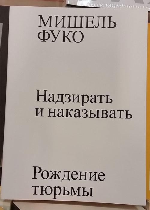 Высоко интеллектуальная выставка nonfiction