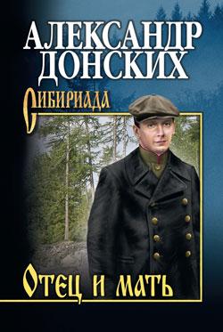 Книга «Отец и мать» Александр Донских