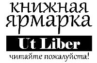 Книжная ярмарка «Ut Liber»
