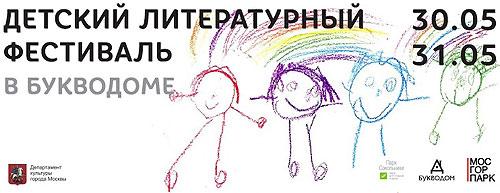 Детский литературный фестиваль