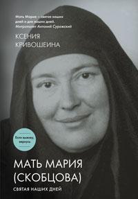 Мать Мария Скобцова