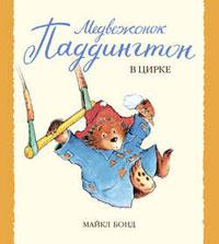 Майкл Бонд «Медвежонок Паддингтон»