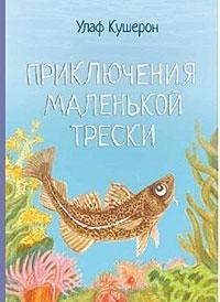 Улаф Кушерон «Приключения маленькой трески»