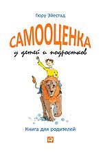 «Самооценка у детей и подростков: Книга для родителей». Автор: Гюру Эйестад