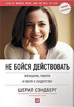 «Не бойся действовать: Женщина, работа и воля к лидерству». Автор: Шерил Сэндберг, Нэлл Сковелл