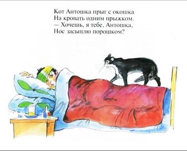 Иллюстрация Кот Антошка