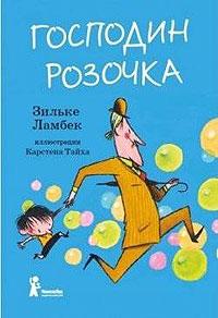Зильке Ламбек «Господин Розочка»