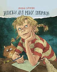 Ариадна Борисова «Записки для моих потомков»