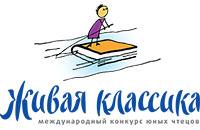Международный конкурс юных чтецов