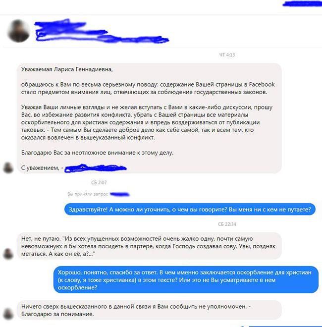 православные преследуют граждан за взгляды