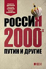 «Россия 2000-х: Путин и другие». Авторы: Владислав Дорофеев, Валерия Башкирова, Александр Соловьев