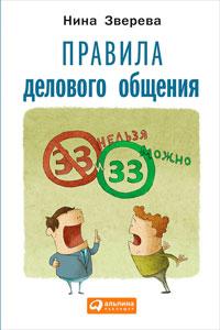 «Правила делового общения: 33 «нельзя» и 33 «можно»». Автор: Нина Зверева