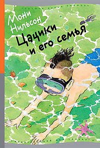 Мони Нильсон, серия книг про Цацики