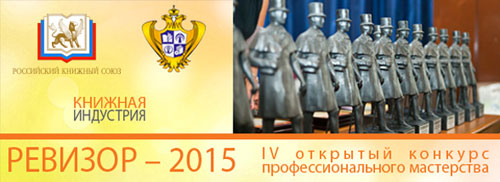 Конкурс Ревизор-2015