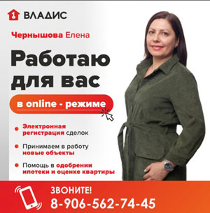 Елена Чернышова, риелтор агентства «Владис»