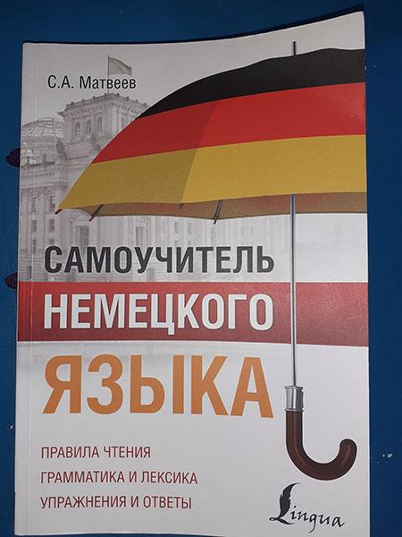 Самоучитель немецкого языка С.А. Матвеева