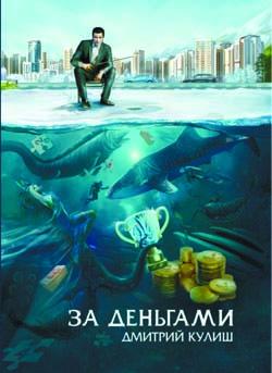 «За деньгами» Дмитрий Кулиш