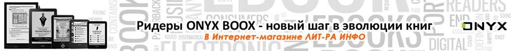 Интернет-магазина onix-boox