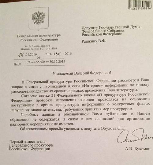 Ответ из прокуратуры депутату Рашкину
